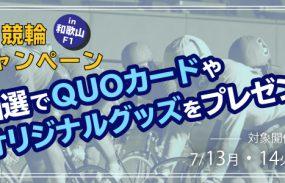 オリジナルグッズをプレゼント!岸和田競輪in和歌山F1「サンスポ65周年名輪会ヤマセイ」投票キャンペーン