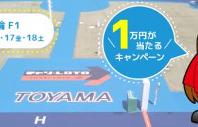 1万円が当たる!富山競輪F1「ライちゃんカップ」投票キャンペーン