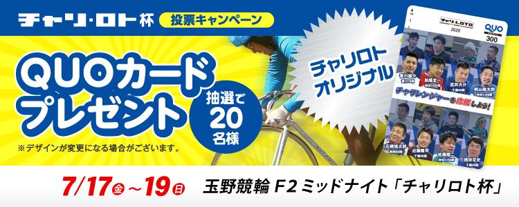QUOカードが当たる!玉野競輪F2ミッドナイト「チャリロト杯」投票キャンペーン