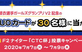 QUOカードが当たる!久留米競輪F2ナイター「CTC杯」投票キャンペーン
