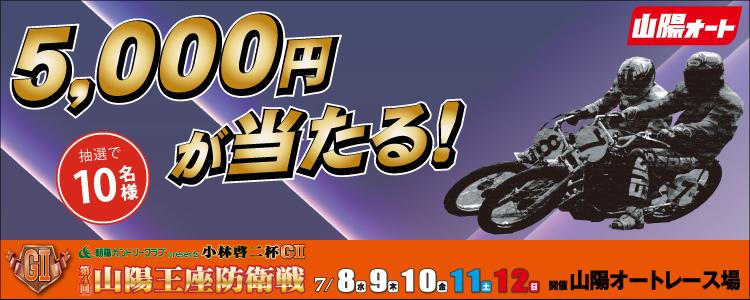5,000円が当たる!山陽オート【G2】「小林啓二杯」投票キャンペーン