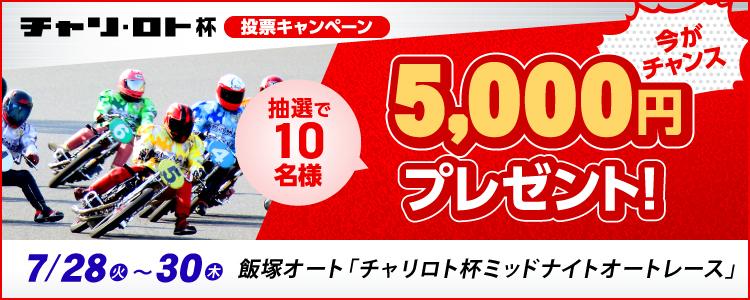 5,000円が当たる!飯塚オート「チャリロト杯ミッドナイトオートレース」投票キャンペーン