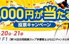 5,000円が当たる!小倉競輪F1「吉岡稔真カップ&スピチャン杯」投票キャンペーン