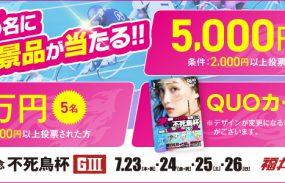 合計25名様に豪華景品が当たる!福井競輪【G3】「不死鳥杯」投票キャンペーン
