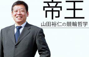 """""""帝王""""山田裕仁の競輪哲学 Vol.72"""