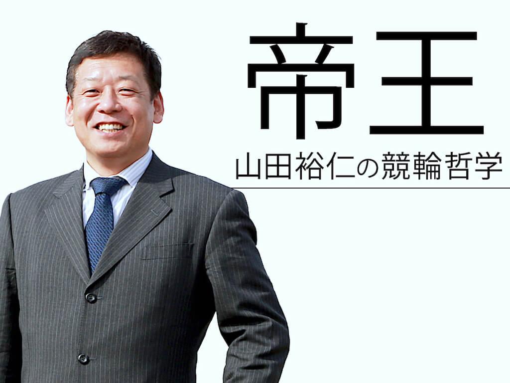 """""""帝王""""山田裕仁の競輪哲学 Vol.75"""