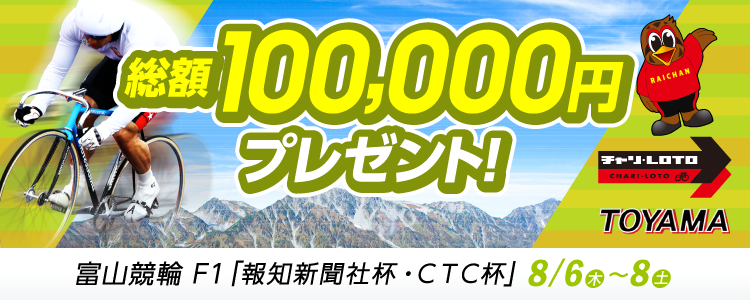 総額100,000円プレゼント!富山競輪F1「報知新聞社杯・CTC杯」投票キャンペーン