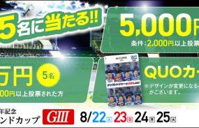 1万円が当たる!松戸競輪【G3】ナイター「燦燦ダイヤモンドカップ」投票キャンペーン