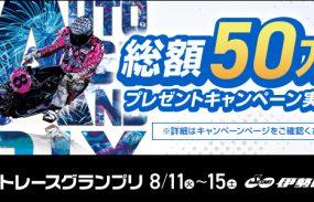 総額50万円が当たる!伊勢崎オート【SGナイター】「第24回SGオートレースグランプリ」投票キャンペーン