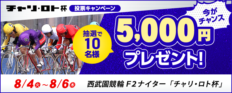 5,000円が当たる!西武園競輪F2ナイター「チャリ・ロト杯」投票キャンペーン