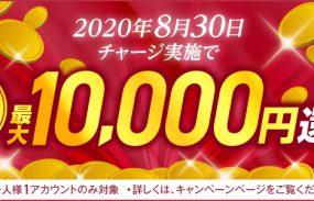 【2020年8月30日(日)限定】チャリカチャージ実施で全員に最大10,000円還元!