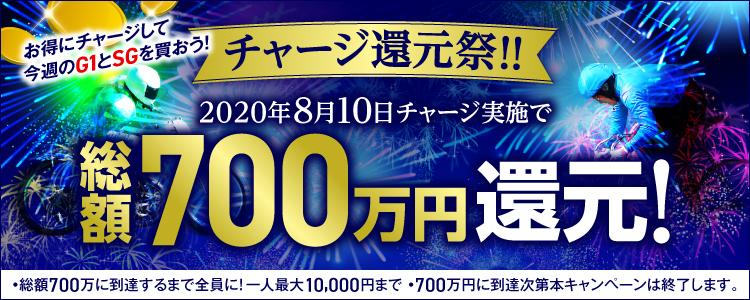 【2020年8月10日(月)限定】チャリカチャージ実施で総額700万円還元!