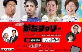 【YouTube】がちチャリ