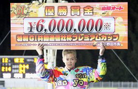 山陽特別G1(最終日)レポート