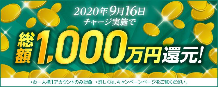 【2020年9月16日(水)限定】チャリカチャージ実施で総額1,000万円還元!