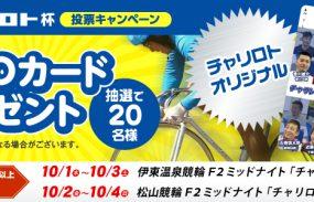 QUOカードが当たる!伊東・松山F2ミッドナイト「チャリロト杯」投票キャンペーン