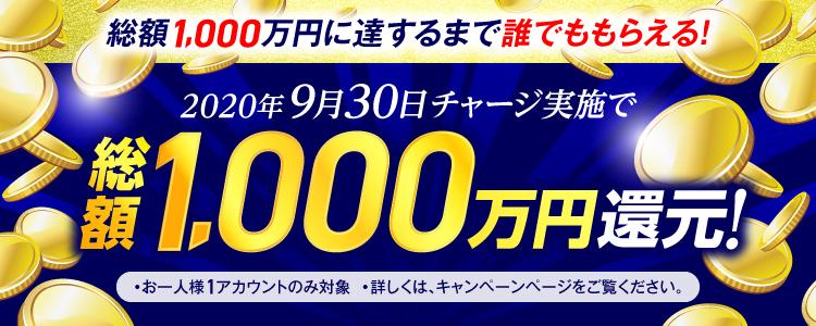 【2020年9月30日(水)】チャリカチャージ実施で総額1,000万円還元!