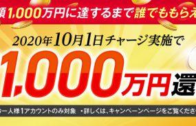 【2020年10月1日(木)】チャリカチャージ実施で総額1,000万円還元!