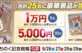 合計25名様に豪華景品が当たる!青森競輪【G3】「みちのく記念 善知鳥杯争奪戦」投票キャンペーン