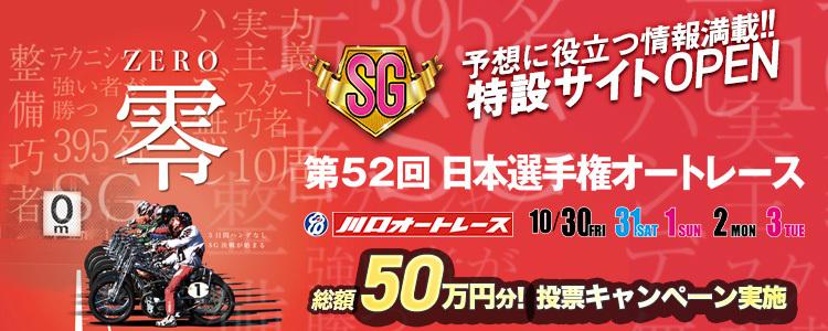 総額50万円分当たる!川口オート【SG】「第52回日本選手権オートレース」投票キャンペーン