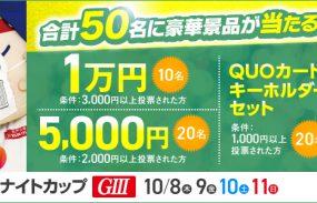 50名様に当たる!松戸競輪【G3】ナイター「燦燦ムーンナイトカップ」投票キャンペーン