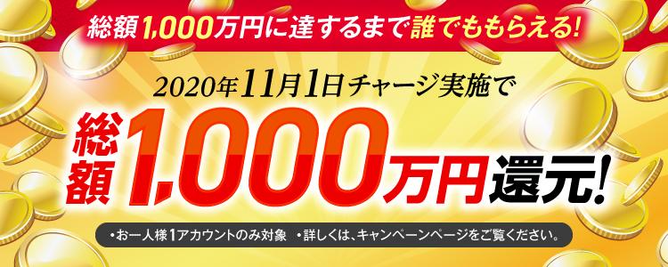 【2020年11月1日(日)】チャリカチャージ実施で総額1,000万円還元!