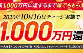 【2020年10月16日(金)】チャリカチャージ実施で総額1,000万円還元!