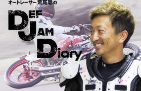 【荒尾聡のDEF JAM Diary】Vol.2