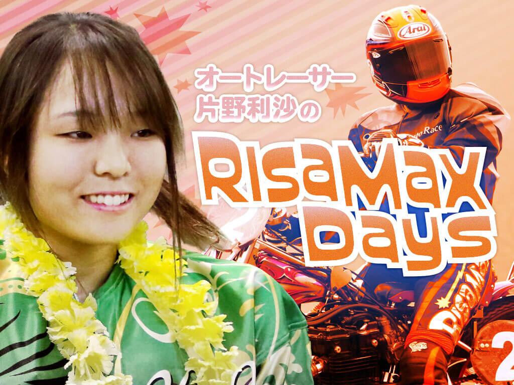 【片野利沙のRISA MAX Days】Vol.1
