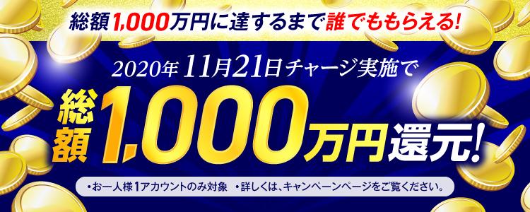 【2020年11月21日(土)】チャリカチャージ実施で総額1,000万円還元!