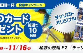 QUOカードが当たる!和歌山競輪F2「チャリ・ロト杯」投票キャンペーン