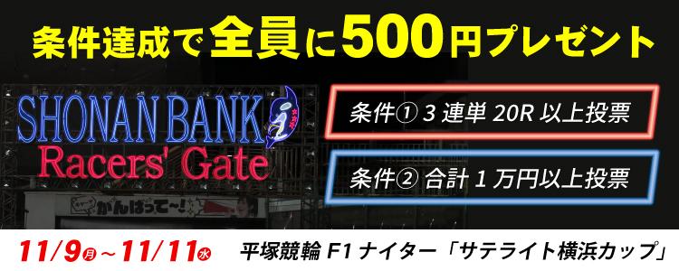 3連単で買うなら必見!平塚競輪F1ナイター投票で全員もらえるキャンペーン