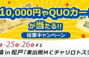 合計55名様に当たる!千葉競輪in松戸F1「東出剛MCチャリロトステージ4」投票キャンペーン