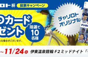 QUOカードが当たる!伊東温泉競輪F2ミッドナイト「チャリ・ロト杯」投票キャンペーン