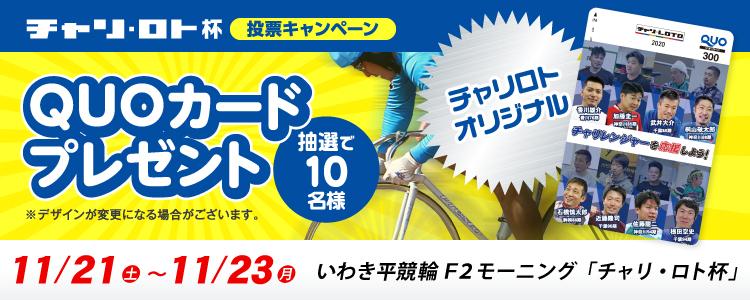 QUOカードが当たる!いわき平競輪F2モーニング「チャリ・ロト杯」投票キャンペーン