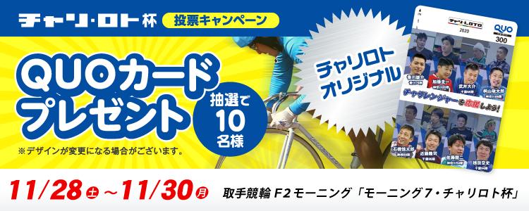 QUOカードが当たる!取手競輪F2「モーニング7・チャリロト杯」投票キャンペーン