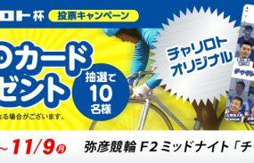 QUOカードが当たる!弥彦競輪F2ミッドナイト「チャリロト杯」投票キャンペーン