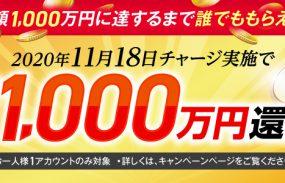 【2020年11月18日(水)】チャリカチャージ実施で総額1,000万円還元!