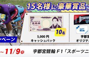オリジナルグッズが当たる!宇都宮競輪F1「スポーツニッポン杯」投票キャンペーン