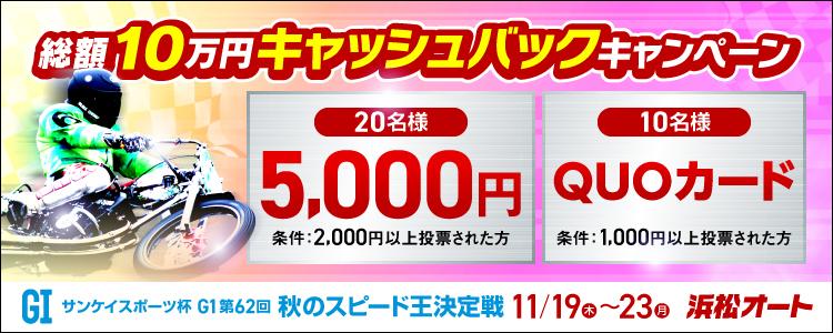5,000円が当たる!浜松オート【G1】「第62回秋のスピード王決定戦」投票キャンペーン