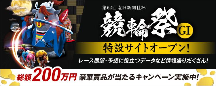 総額200万円豪華賞品が当たる!小倉競輪【G1】ナイター「第62回朝日新聞社杯競輪祭」投票キャンペーン