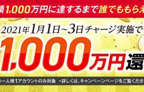 【2021年1月1日(金)~1月3日(日)】チャリカチャージ実施で総額1000万円還元!