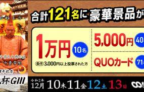 合計121名様に豪華賞品が当たる!千葉競輪in松戸【G3】「滝澤正光杯」投票キャンペーン