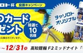QUOカードが当たる!高知競輪F2ミッドナイト「MDNフィナーレ チャリロト杯」投票キャンペーン