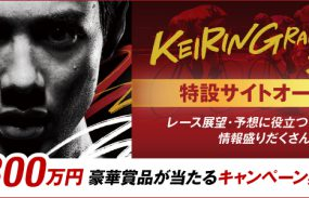 総額300万円の豪華賞品が当たる!平塚競輪【GP】「KEIRINグランプリ2020」投票キャンペーン