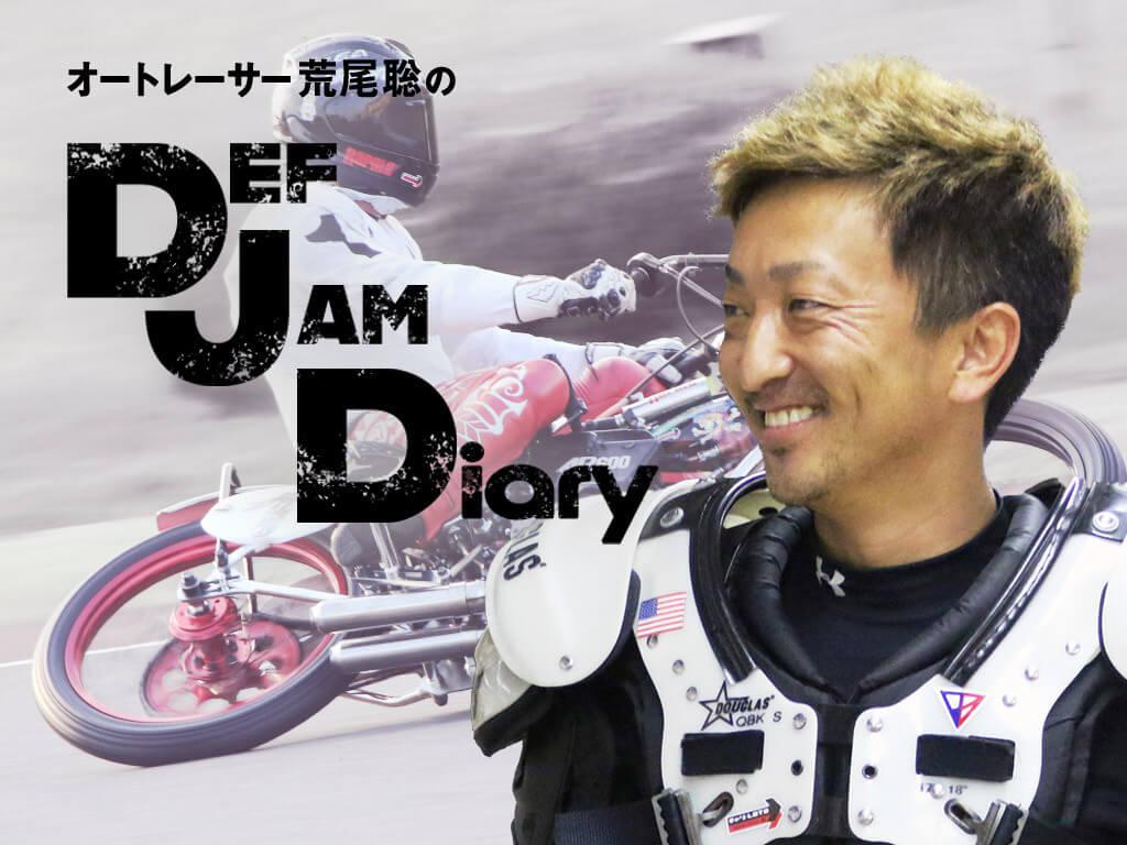 【荒尾聡のDEF JAM Diary】Vol.3