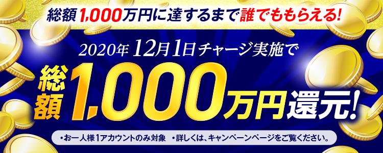 【2020年12月1日(火)】チャリカチャージ実施で総額1,000万円還元!