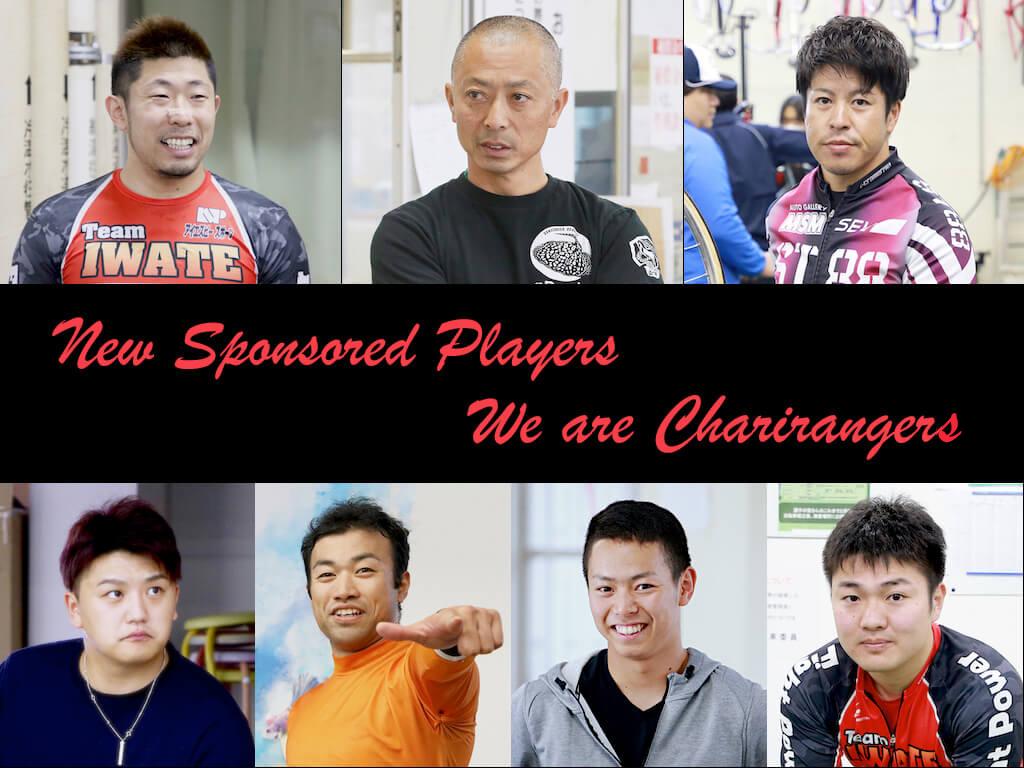 【NEW】スポンサード選手