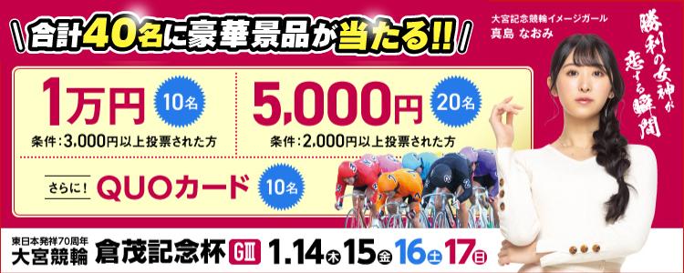 合計40名様に豪華景品が当たる!大宮競輪【G3】「東日本発祥倉茂記念杯」投票キャンペーン