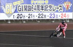 飯塚G1(4日目)ピックアップ